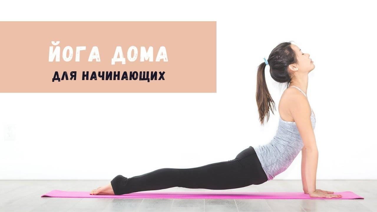 Йога для похудения начинающим − супер эффективные упражнения