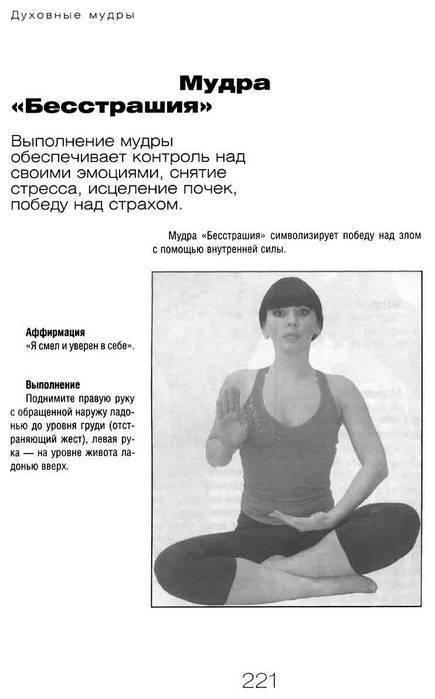 Тадаги-мудра (тренировка живота)