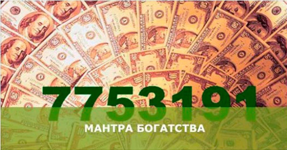 Как правильно читать тибетскую денежную цифровую мантру 7753191
