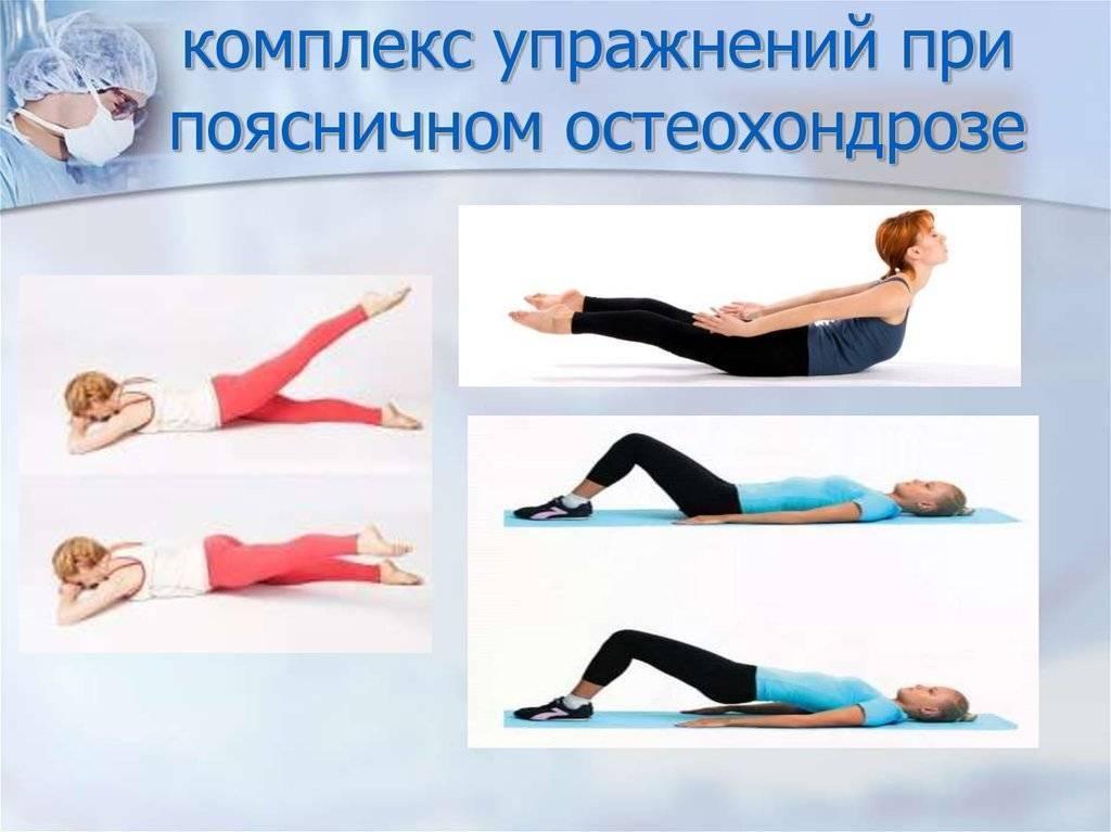 Упражнения для лечения остеохондроза - эффект от занятий, показания и противопоказания, комплекс упражнений