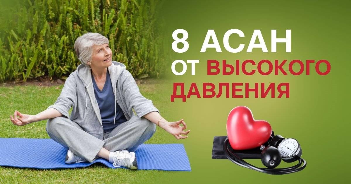 Гипертония (повышенное давление): причины и симптомы – напоправку – напоправку