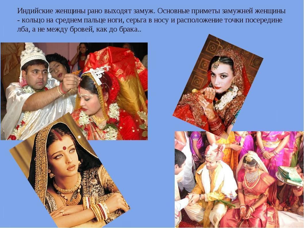 Традиции и обычаи индии