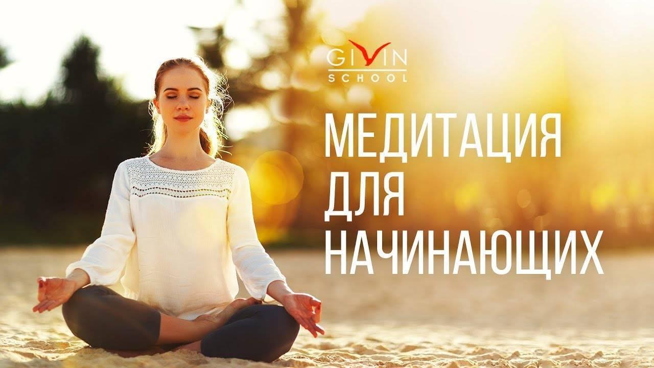 Утренние медитации для женщин: подборка практик для настроя на успешный день