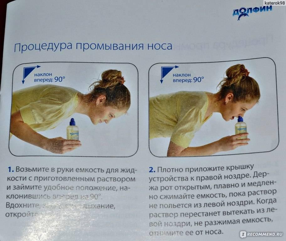 Промывание носа — нети йога