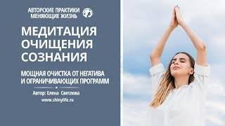 """Медитация """"очистка от негативных программ и создание успешного будущего"""": три техники"""