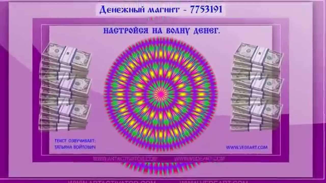 Денежная тибетская цифровая мантра 7753191 – в чем сила, как использовать