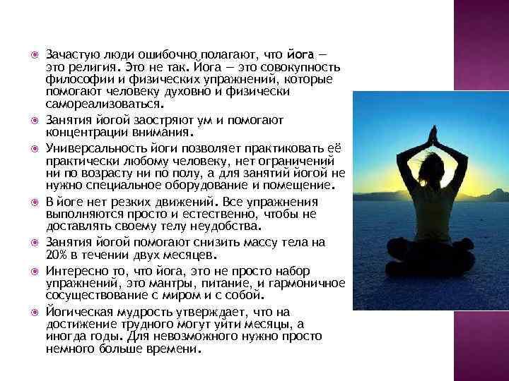Правильное питание по йоге - какие продукты включить в рацион