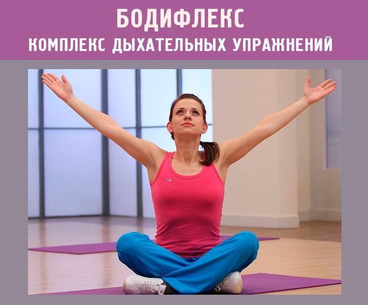 Дыхательная гимнастика для похудения: упражнения и виды техник