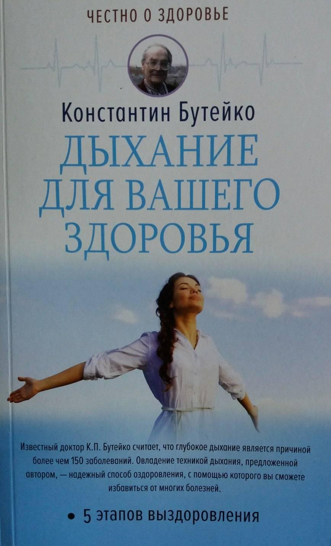 Дыхание по бутейко: техника выполнения, упражнения, этапы выздоровления