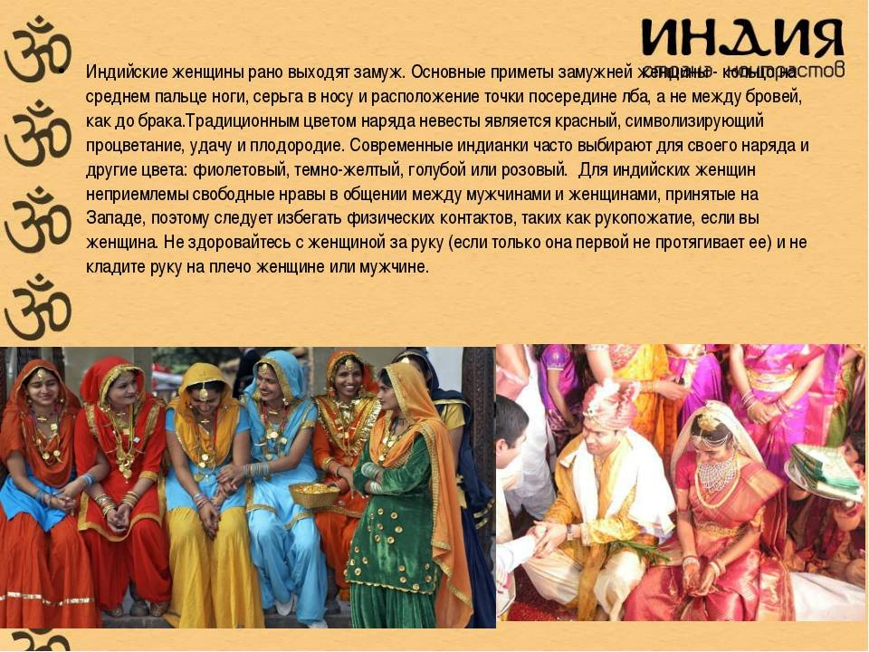 Традиции и обычаи в индии