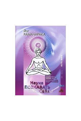 Рамачарака ★ раджа-йога читать книгу онлайн бесплатно