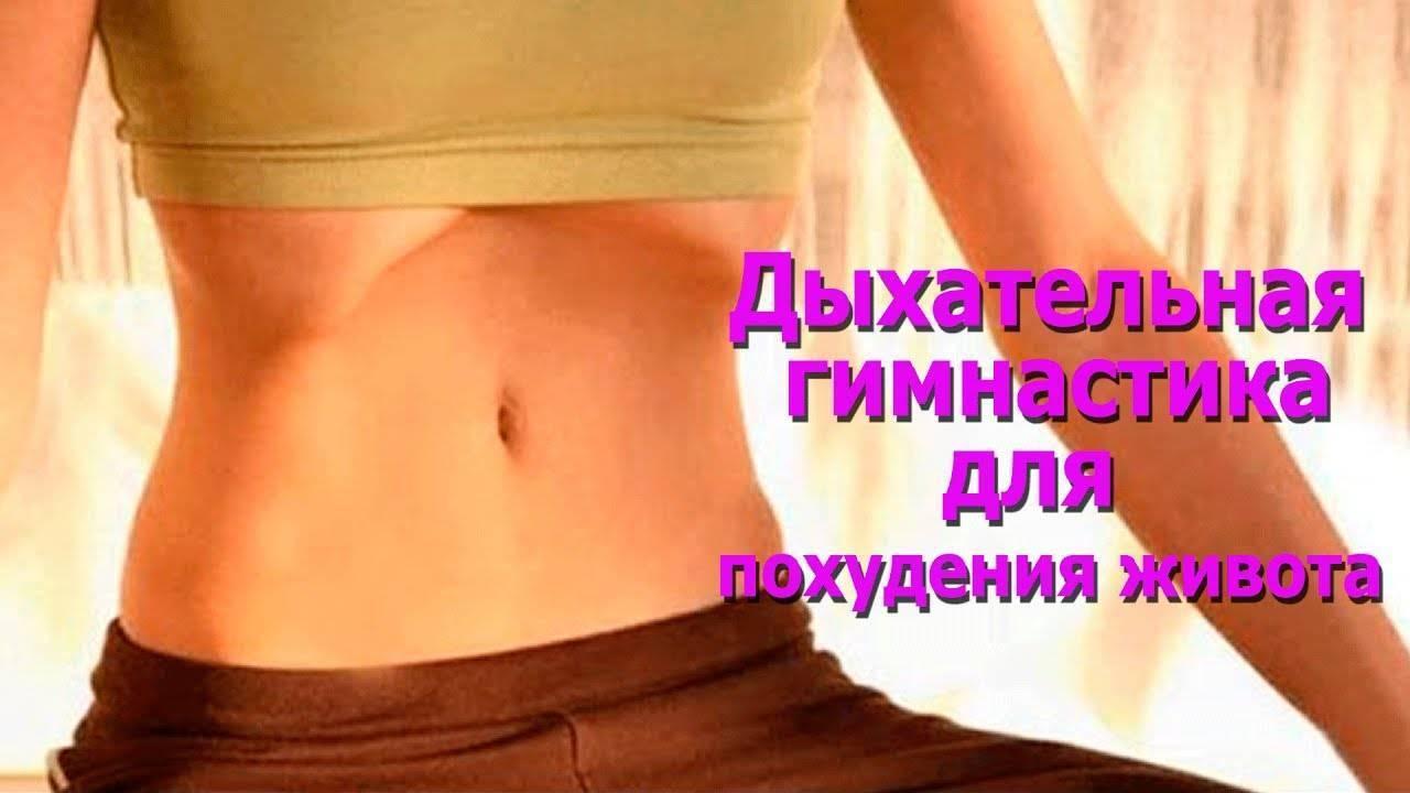 Дыхательные упражнения для похудения живота и боков
