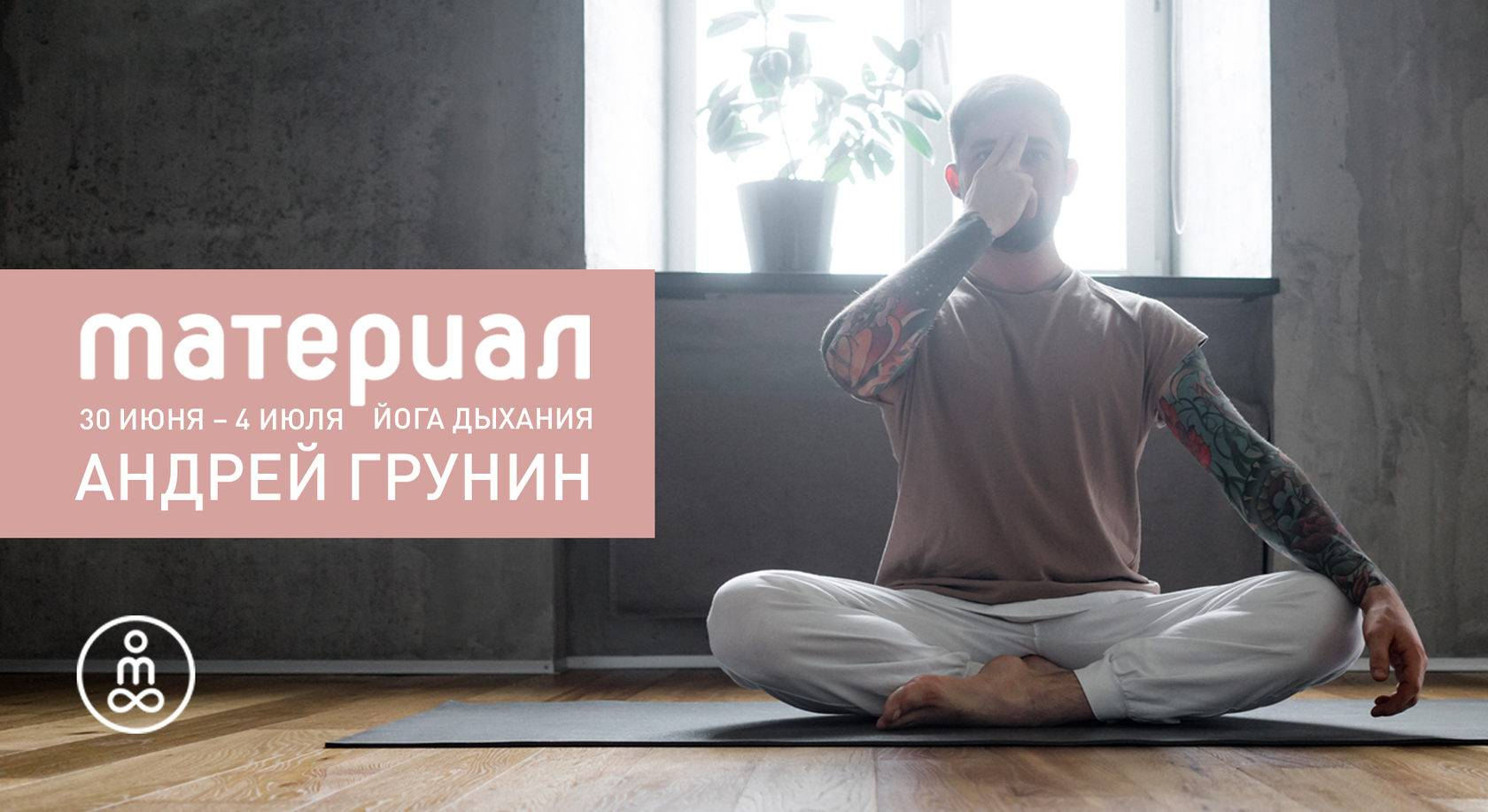 Совмещаем йогу с медитацией: 7 советов от профессионалов