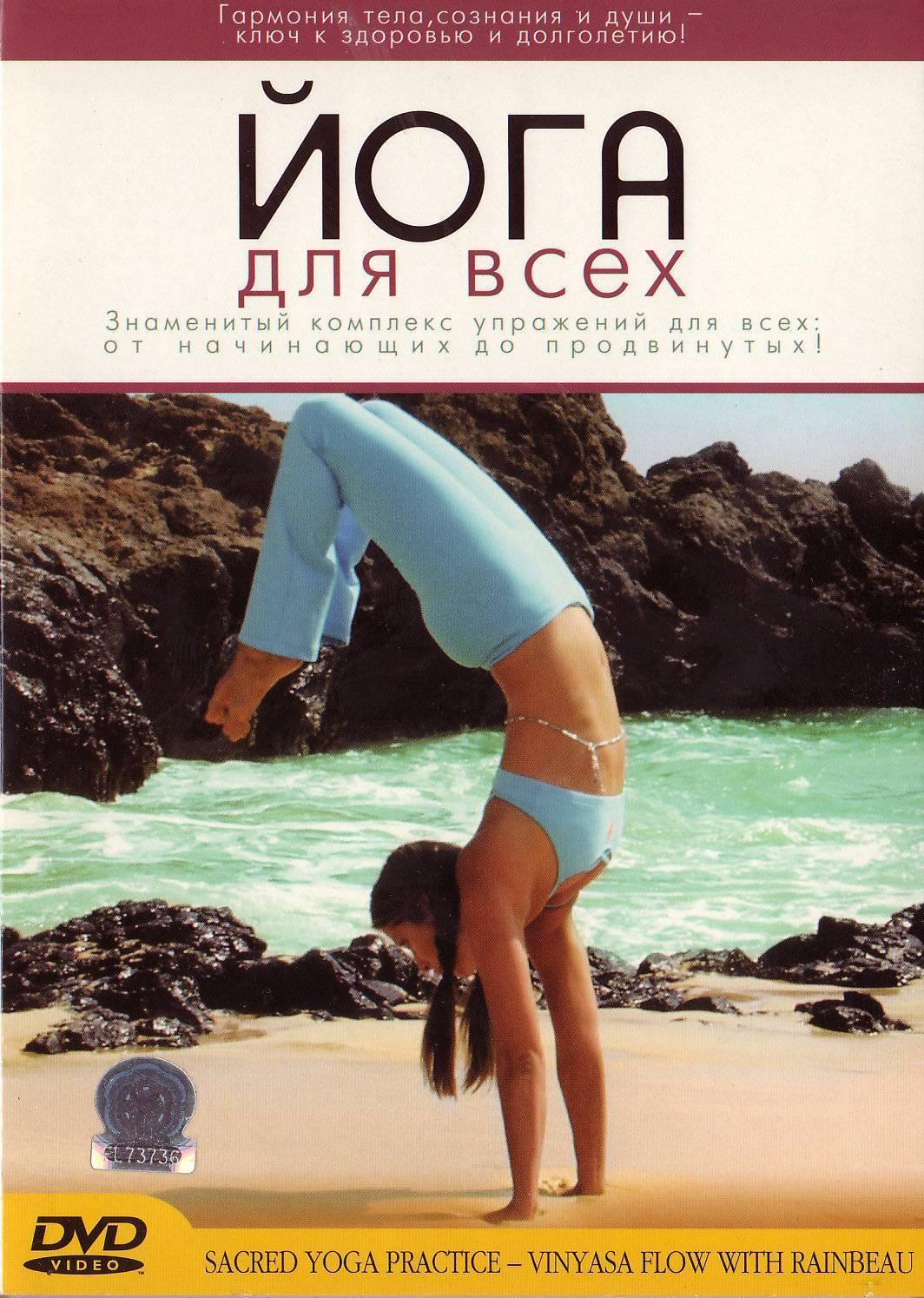Йога для всех с рейнбо марс и ее биография