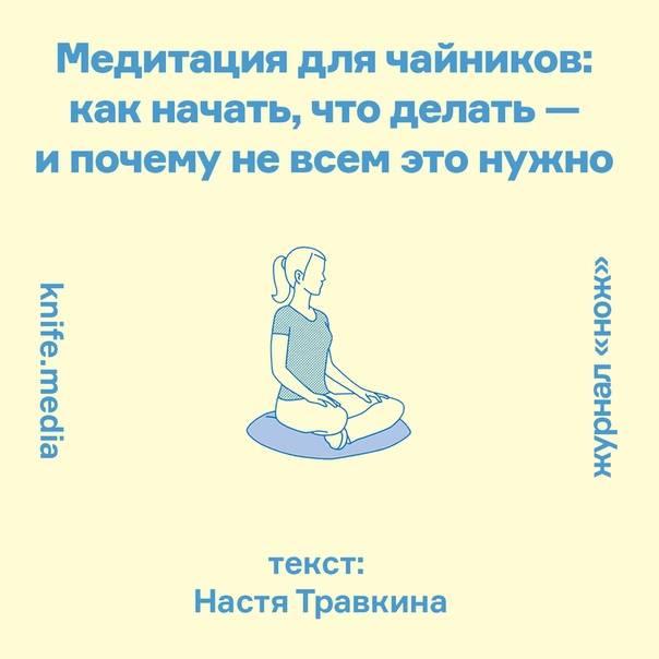 Как правильно медитировать и что такое медитация