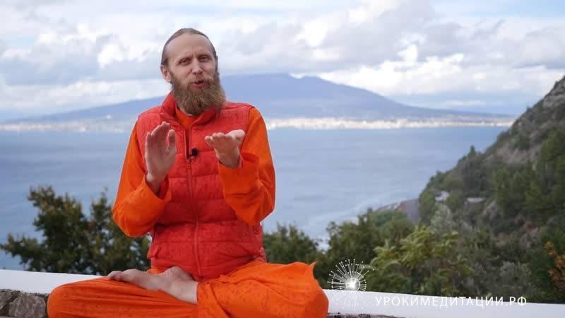 Медитация для начинающих. пошаговые видеоуроки от учителя йоги и медитации