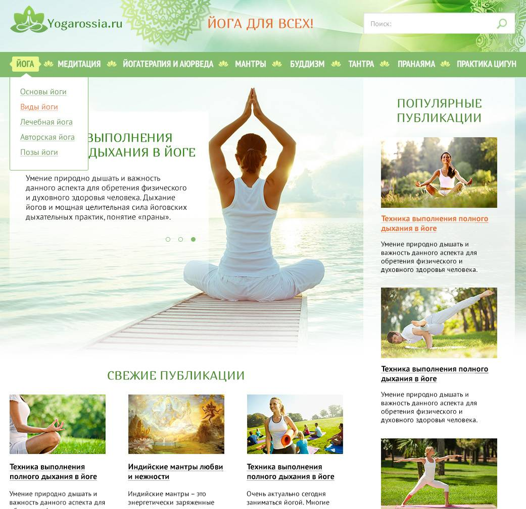 Анулома вилома пранаяма ➜ дыхательная практика, техника выполнения и польза для крови   студия йоги чакра