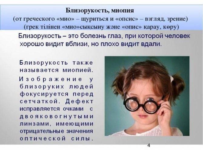 Близорукость: причины возникновения и лечение - энциклопедия ochkov.net