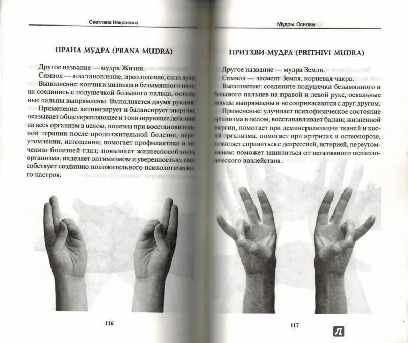 Гаруда-мудра. исцеляющая сила мудр. здоровье на кончиках пальцев