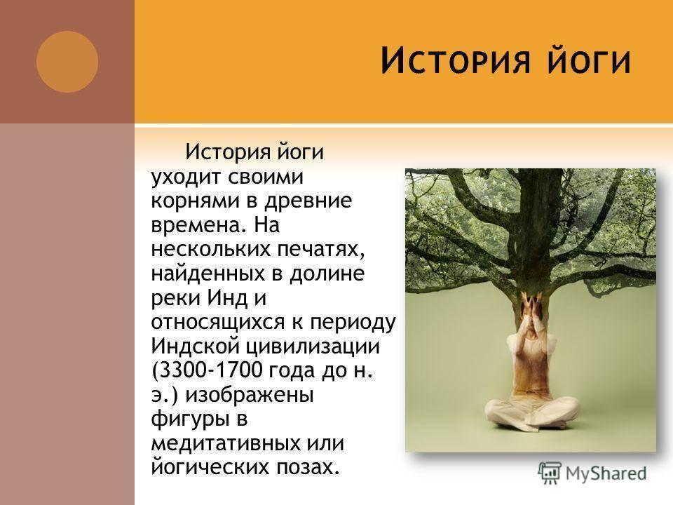 История зарождения и развития йоги