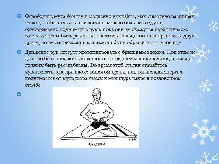 Мула-бандха: техника выполнения упражнений для женщин