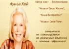 Луиза хей: медитация «исцеление внутреннего ребенка»