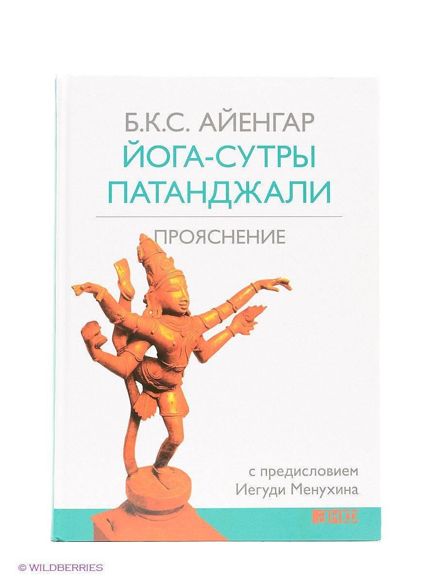 Читать книгу йога-сутры патанджали. прояснение б. к. айенгара : онлайн чтение - страница 1