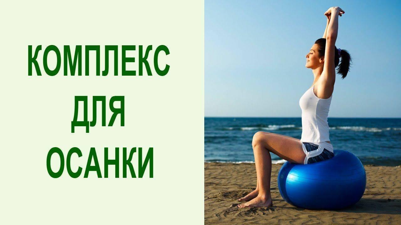 Как сделать красивую спину и королевскую осанку: 5 лучших упражнений