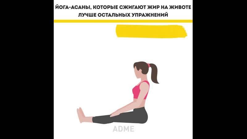 8 упражнений из йоги асан чтобы убрать жир на животе