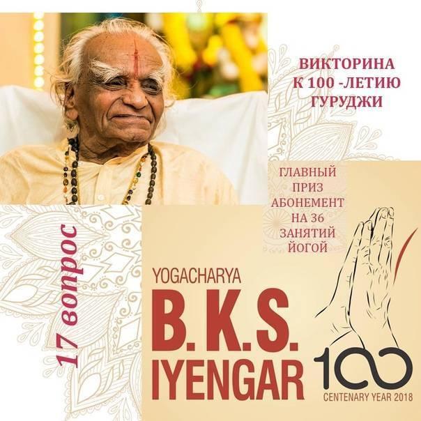 Свами йогананда (1908-2015) | йога для начинающих