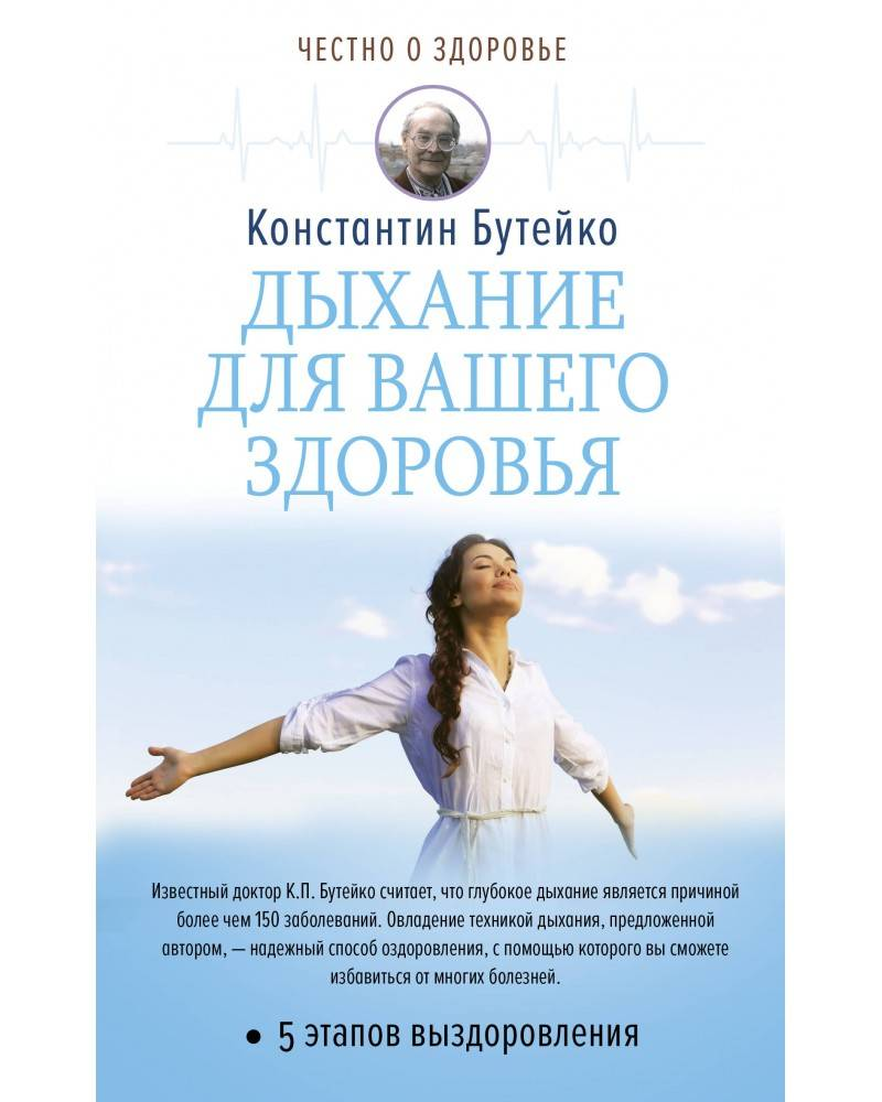 Читать книгу дыхание по методу бутейко. уникальная дыхательная гимнастика от 118 болезней! ярослава сурженко : онлайн чтение - страница 1