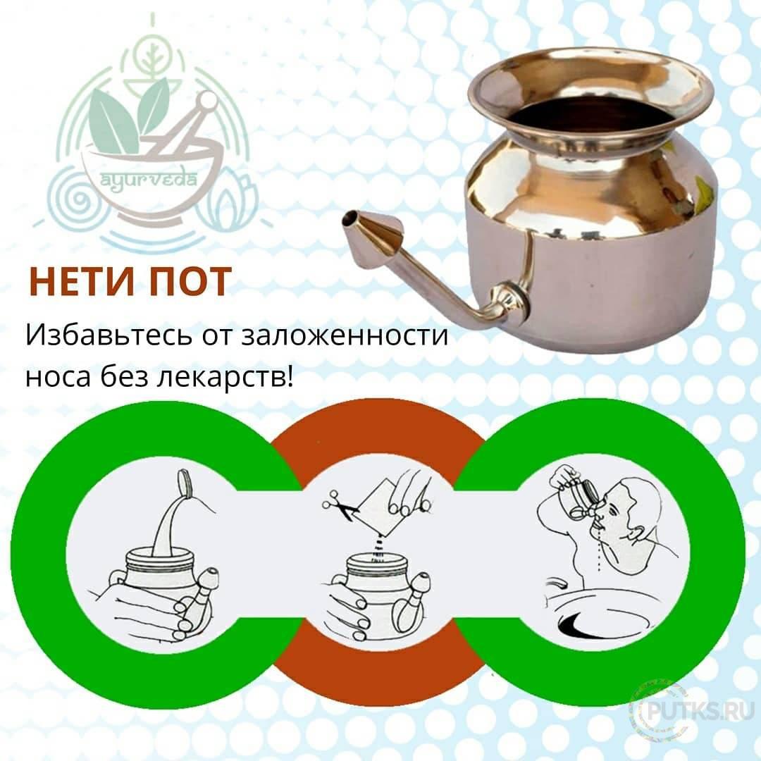 Нети-пот или чайничек для промывания носа | сообщество «здоровье мое, моей семьи, друзей и близких» | для мам