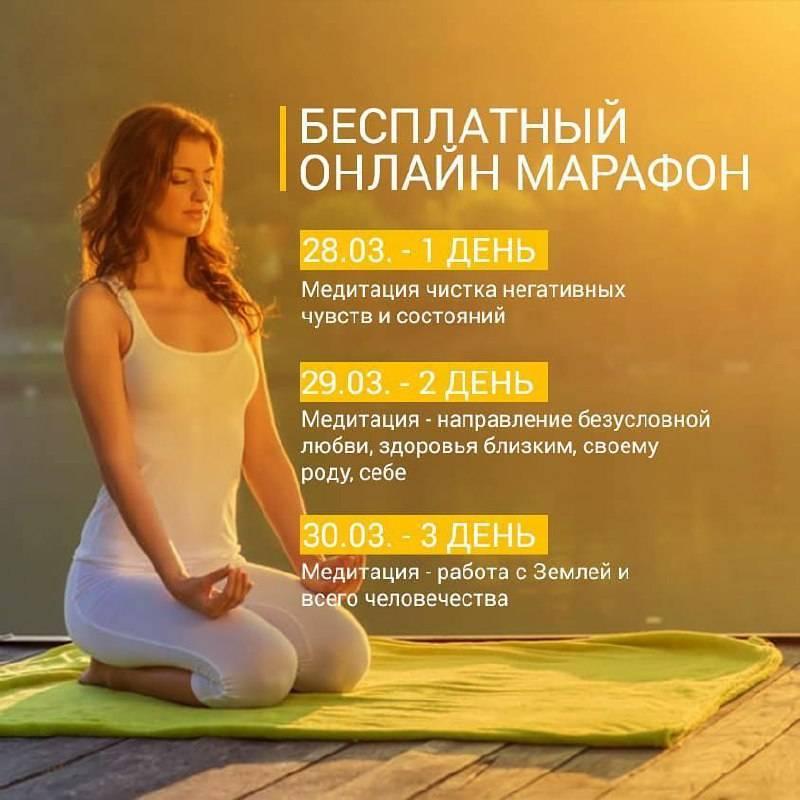 Три практики медитации для очистки от негативных программ и создания успешного будущего » новости фитнеса