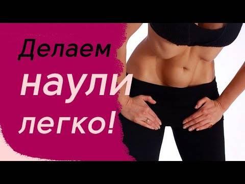 Наули — упражнение для живота, взятое из йоги