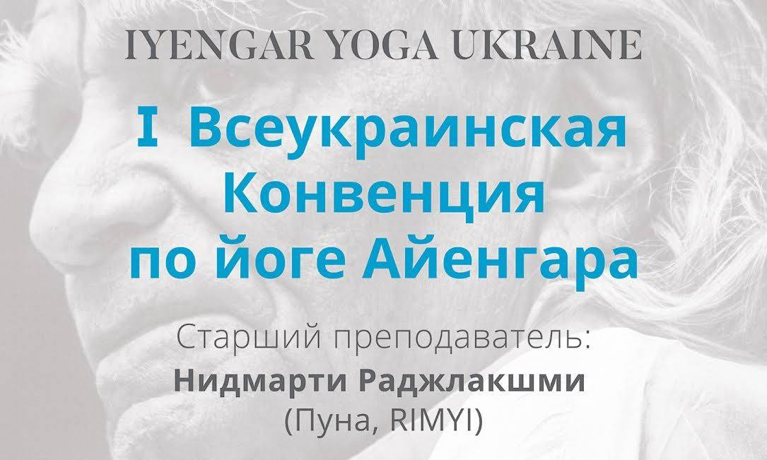 Особенности йоги айенгара