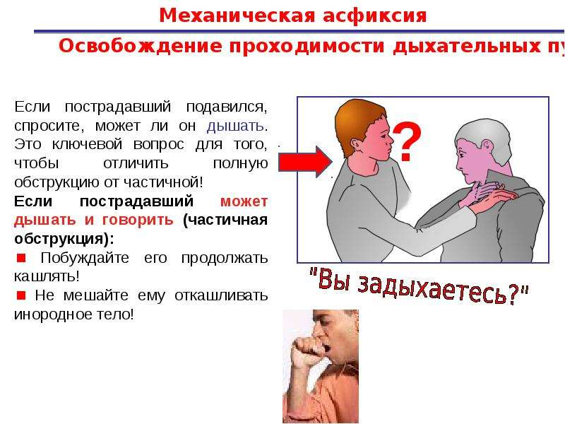 Диетотерапия при заболеваниях нижних дыхательных путей