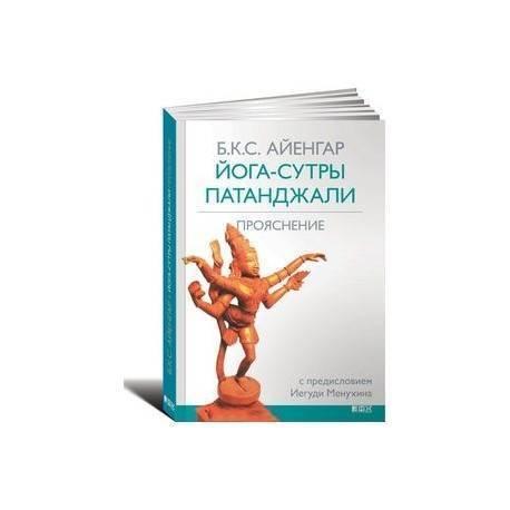 Книга «патанджали йога сутра»