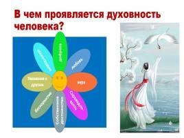 Духовность как необходимая составляющая гуманизации личности